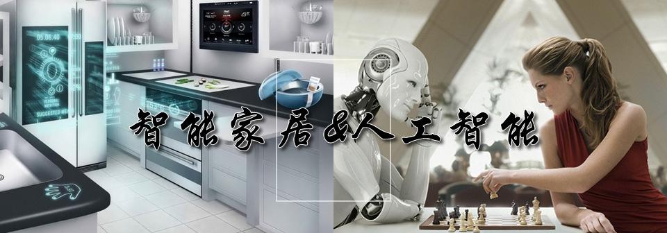 智能家居&人工智能