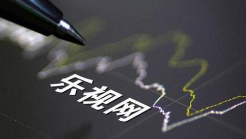 乐融致新获27.4亿元增资估值90亿 乐视网持股下滑