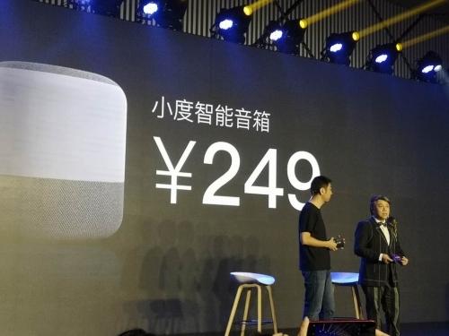 百度发布新品硬件小度智能音箱 售价249元