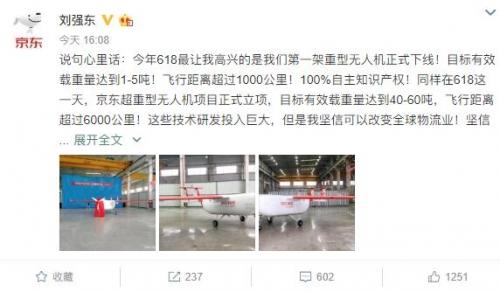 刘强东:京东第一架重型无人机下线 目标载重1-5吨
