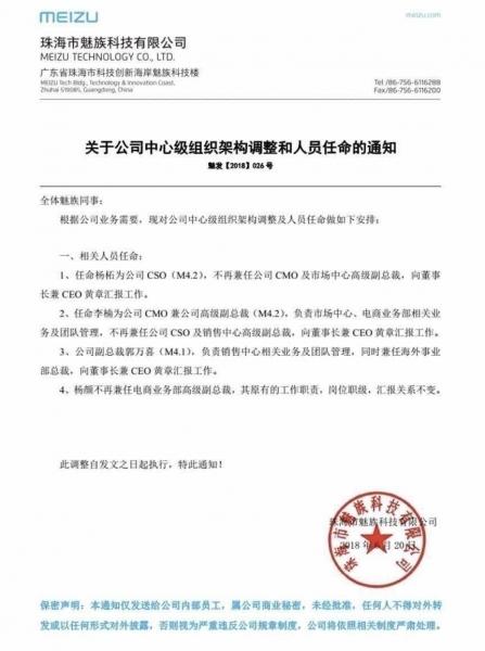 魅族组织架构调整:杨柘卸任CMO,由李楠接任