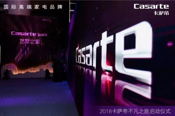 卡萨帝——一个国际高端博彩娱乐品牌的塑造之路