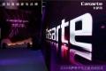卡萨帝——一个国际高端家电品牌的塑造之路