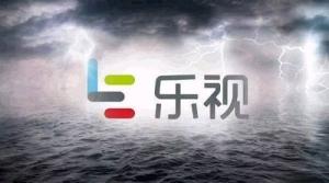 乐视网称正积极激活核心业务 与腾讯处合作发展期