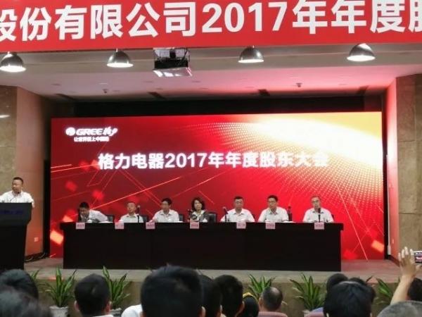 """董明珠:持有格力电器股票总比买""""乐视""""要好"""