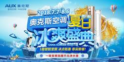 """夏季还能更畅爽 奥克斯空调携""""冰点钜惠""""来袭"""