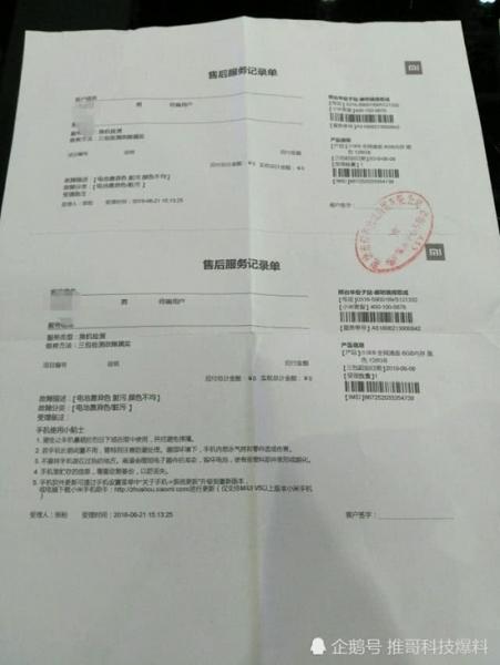 """小米8不完美 客服""""认错"""" 售后单曝光!"""