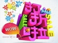 广州国美16周年折扣享不停 家电钜惠开启品质生活