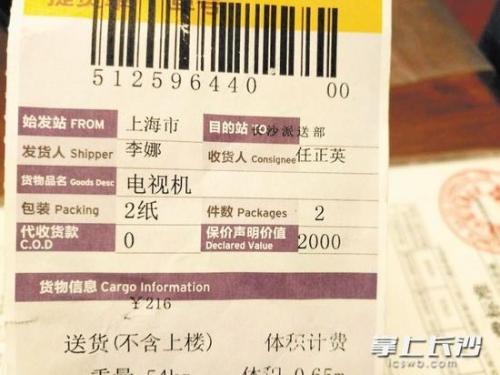 夏普长沙维修站工作人员提供给邓先生的物流单据是假的。
