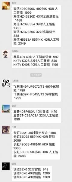 """""""壕哥""""""""柜族""""都能买 家电成818苏宁拼购抢手货"""