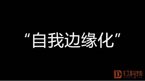 """外资品牌在中国家电市场""""自我边缘化"""""""