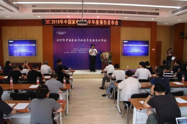 中国家电半年报发布 苏宁稳守家电第一渠道地位