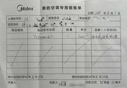 空调营业员骗款跑路 官方:两天之内安排送货