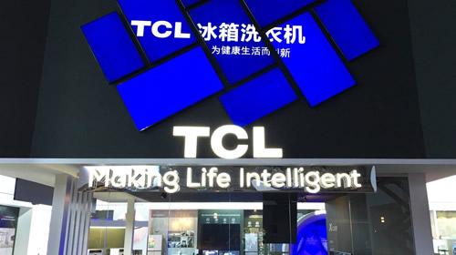 TCL冰箱洗衣机耀动IFA2018  加速迈进88必娱乐手机网版化之路