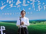 志高发布全球首台自呼吸负氧离子清新空调