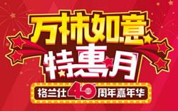 """""""格兰仕40周年嘉年华""""燃爆 吃喝玩乐购精彩"""