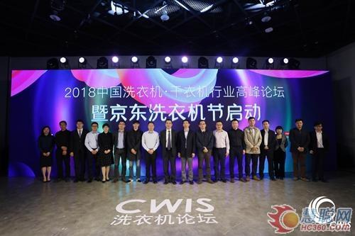2018中国洗衣机·干衣机行业高峰论坛