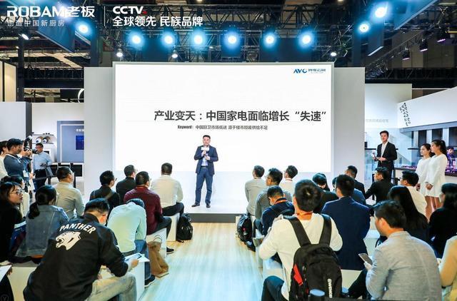 老板电器产品趋势发布暨双11启动会在沪举行