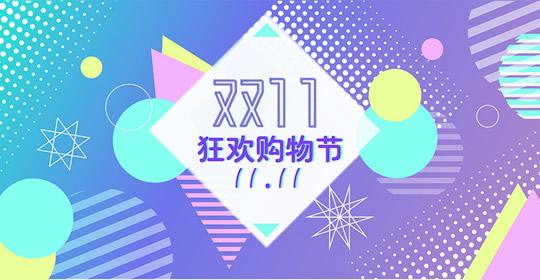 """高端电视销售增长十倍 家电成""""双11""""主力"""
