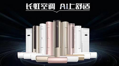 长虹CHiQ空调Q5系列魅力上市
