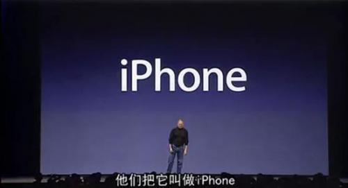 图:苹果一代手机发布会上的乔布斯