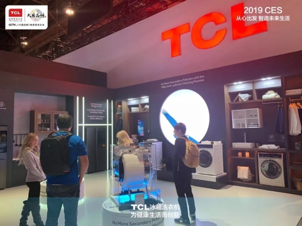 CES2019TCL冰箱洗衣机为用户智造身心身心健康新生活 家电网