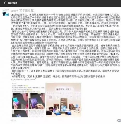 柔宇科技高管的朋友圈截图