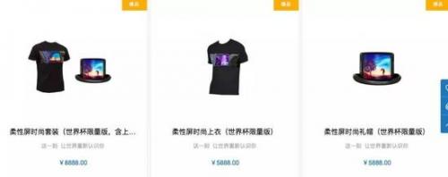 柔宇科技官网产品截图