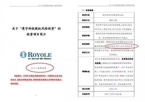 锌财经获得的柔宇88必发手机网页官网融资资料