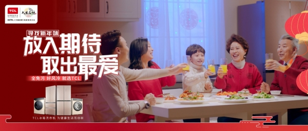 放入期待取出最爱 TCL冰洗开启2019鲜净新生活