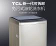 作为老牌的家电企业,TCL同升国际s8s为用户提供全方位、全过程、全寿命100%免污系统的同时,也为用户提供全免污解决系统方案,此款新一代可拆卸免污式波轮同升国际s8sXQBM80-307正是TCL同升国际s8s免污实力的最好证明。
