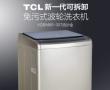 TCL新一代可拆卸免污式波轮洗衣机XQBM80-307图赏