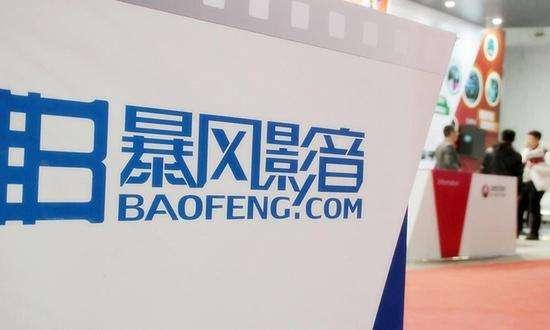 暴风集团称冯鑫并未卸任法定代表人