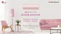 U-润新品首发,TCL空调精品战略再进一步
