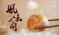 《风味人间》温暖收宫 TCL新葡京娱乐平台留住人间好风味