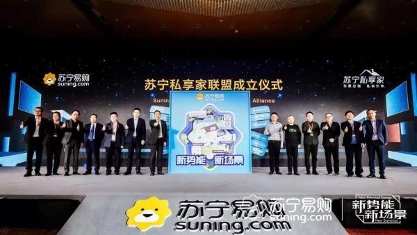 苏宁空调峰会指路行业方向 2019圈地集成家电