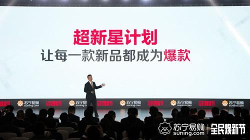 """苏宁315彩电新品连发 """"超新星计划""""频添猛将"""