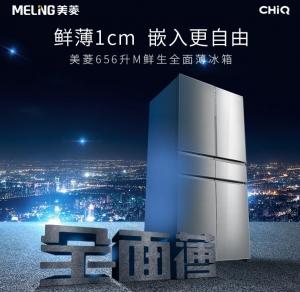 """""""全面薄""""来了!美菱M鲜生冰箱BCD-656WQ3M先睹为快!"""