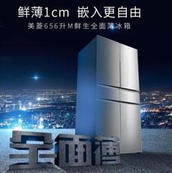 美菱M鲜生全面薄 黑澳门永利网上娱乐定义新一代高端冰箱