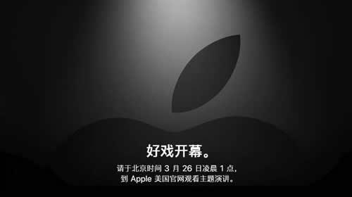 苹果发出发布会邀请函:推流媒体电视服务