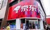 五星电器估值27.6亿 京东攫取46%股权