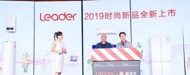 Leader发布新品:放大年轻人家生活想象力