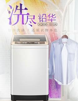错过等半年?威力洗衣机福利清单快GET一下