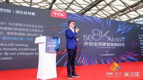 5G+8K与AI x IoT率先布局,TCL抢占电视行业新风口