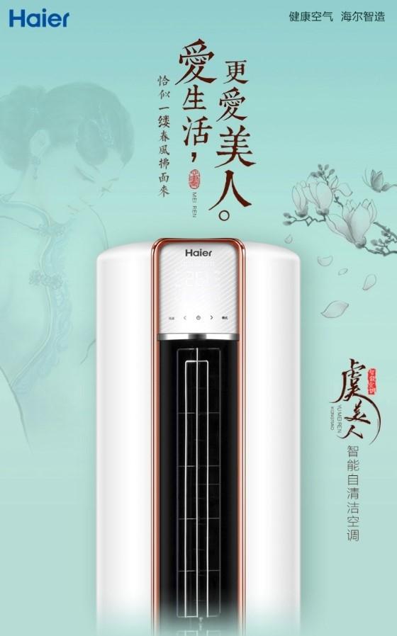 激情观赛必备神器 到广州国美选海尔空调