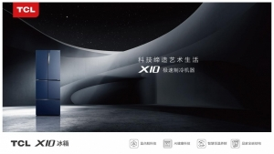 """5分钟啤酒冰爽 TCL X10冰箱成""""最热夏天""""首选"""