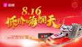 广州国美816嗨购一天 提前认筹享10倍抵现!