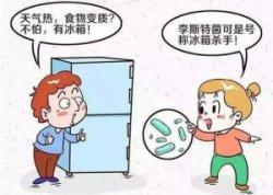 """炎熱夏季 飲食當心""""冰箱殺手""""——李斯特菌"""