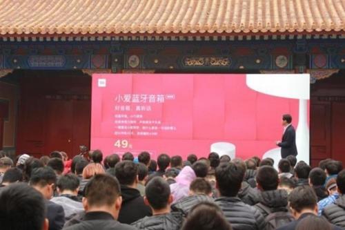 (2018年10月25日,北京故宫,小爱蓝牙音箱以49元的首发价,刷新智能音箱价格底线)