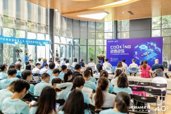 探索合作新模式 老板电器启动国际创新设计营